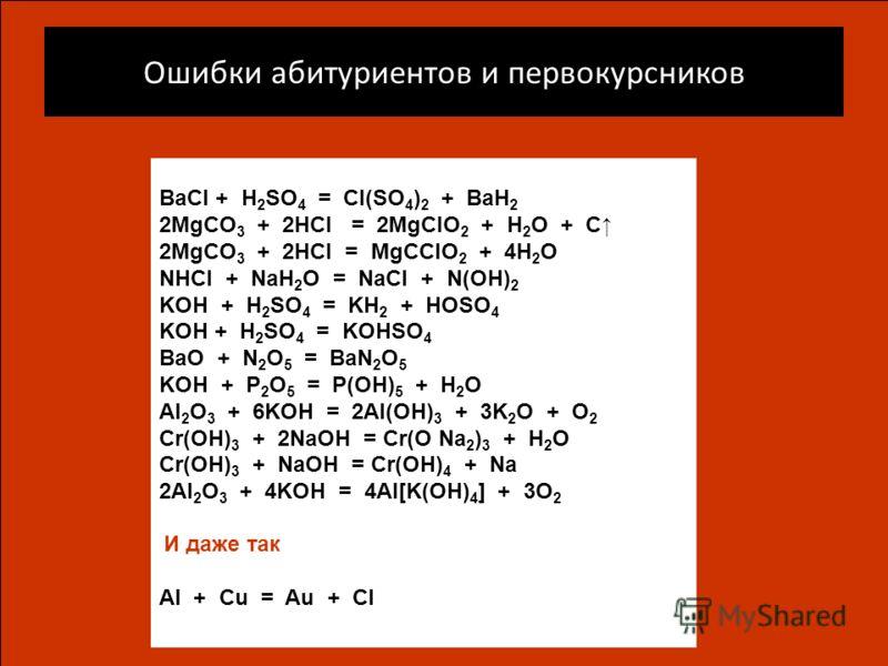 BaCl + H 2 SO 4 = Cl(SO 4 ) 2 + BaH 2 2MgCO 3 + 2HCl = 2MgClO 2 + H 2 O + C 2MgCO 3 + 2HCl = MgCClO 2 + 4H 2 O NHCl + NaH 2 O = NaCl + N(OH) 2 KOH + H 2 SO 4 = KH 2 + HOSO 4 KOH + H 2 SO 4 = KOHSO 4 BaO + N 2 O 5 = BaN 2 O 5 KOH + P 2 O 5 = P(OH) 5 +