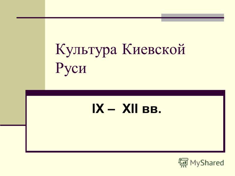 Культура Киевской Руси IX – XII вв.