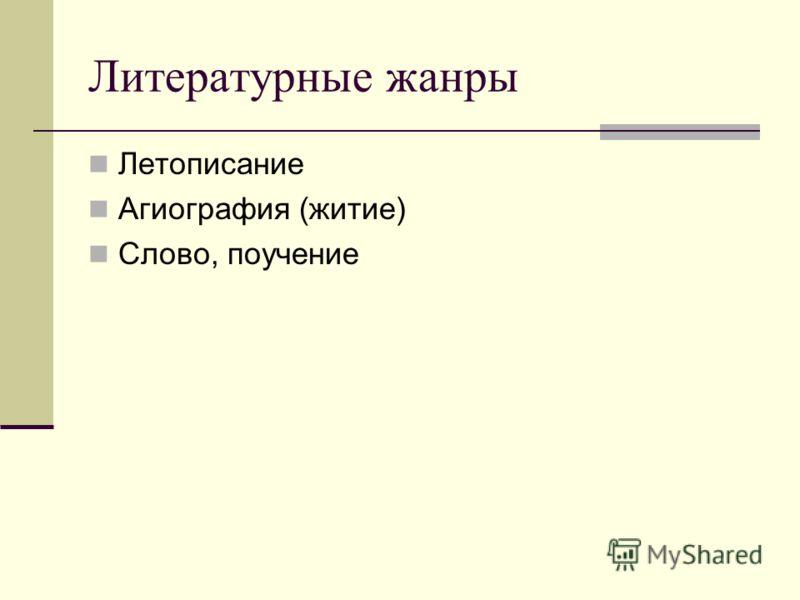 Литературные жанры Летописание Агиография (житие) Слово, поучение