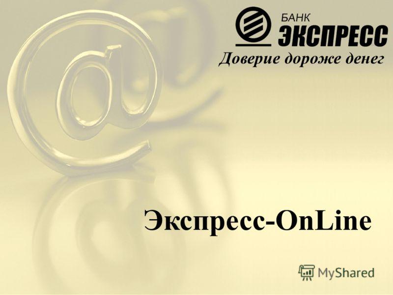 Доверие дороже денег Экспресс-OnLine