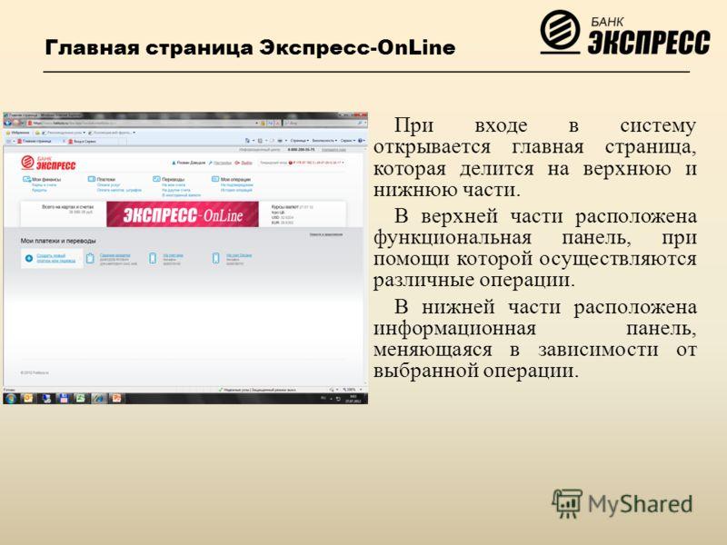 Главная страница Экспресс-OnLine При входе в систему открывается главная страница, которая делится на верхнюю и нижнюю части. В верхней части расположена функциональная панель, при помощи которой осуществляются различные операции. В нижней части расп