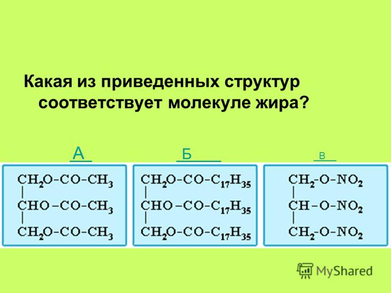 Какая из приведенных структур соответствует молекуле жира? А Б В А Б В