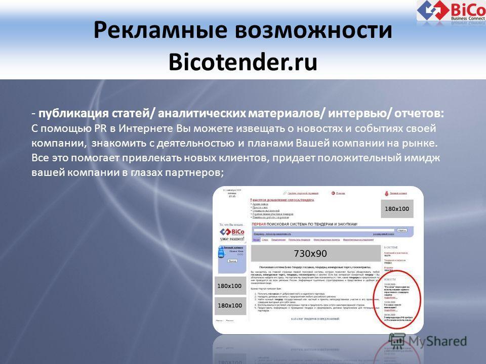 Рекламные возможности Bicotender.ru - публикация статей/ аналитических материалов/ интервью/ отчетов: С помощью PR в Интернете Вы можете извещать о новостях и событиях своей компании, знакомить с деятельностью и планами Вашей компании на рынке. Все э
