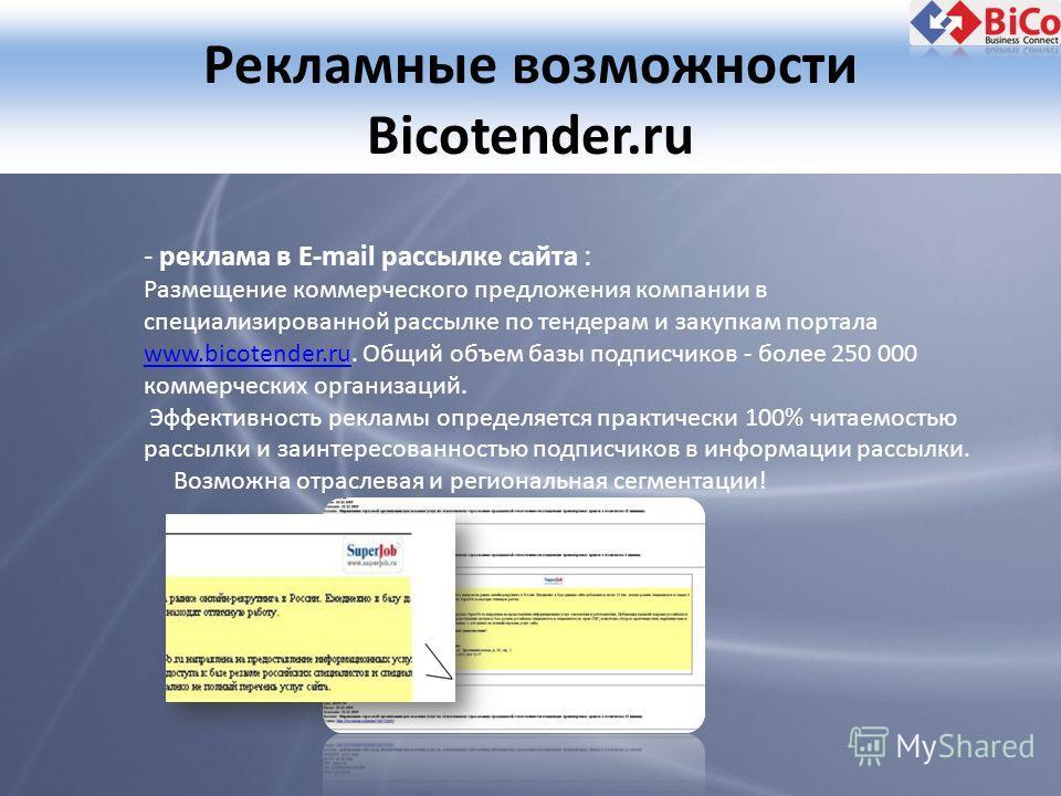 Рекламные возможности Bicotender.ru - реклама в E-mail рассылке сайта : Размещение коммерческого предложения компании в специализированной рассылке по тендерам и закупкам портала www.bicotender.ru. Общий объем базы подписчиков - более 250 000 коммерч