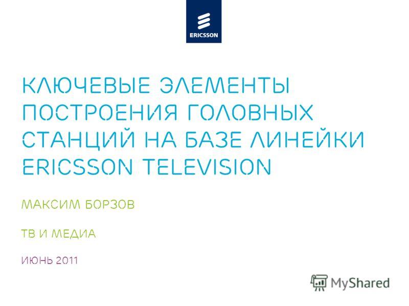 Slide title minimum 48 pt Slide subtitle minimum 30 pt Ключевые элементы построения головных станций на базе линейки Ericsson Television Максим борзов ТВ и Медиа Июнь 2011