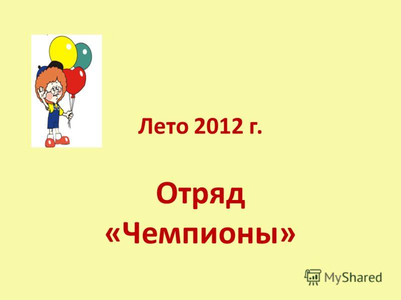 Лето 2012 г. Отряд «Чемпионы»