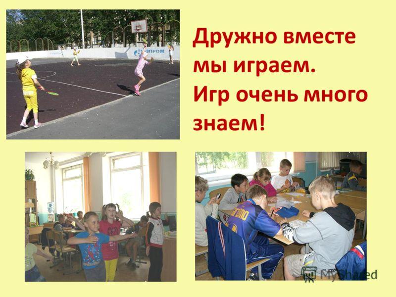 Дружно вместе мы играем. Игр очень много знаем!