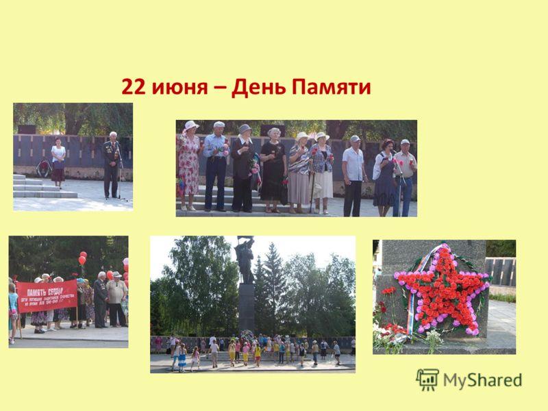 22 июня – День Памяти