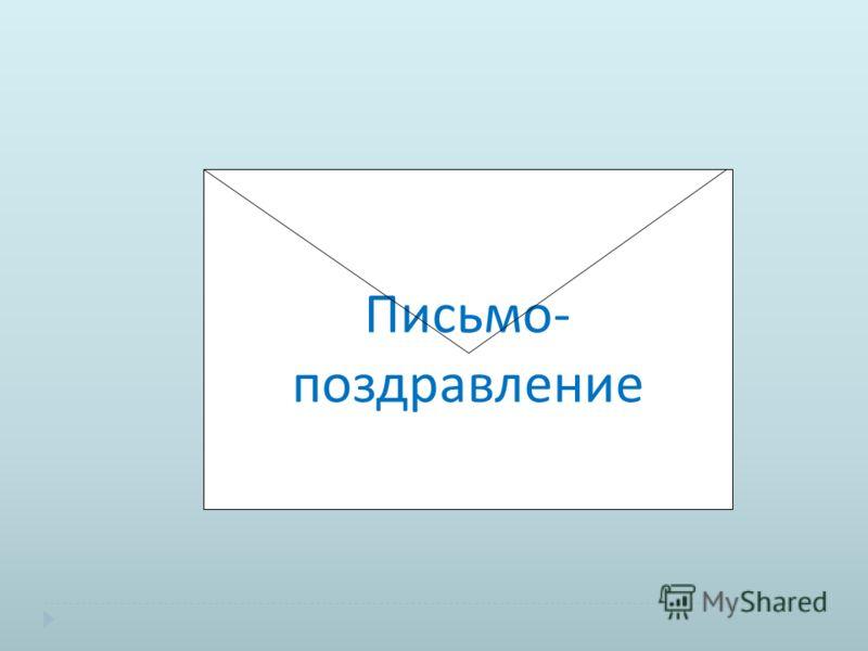 Письмо - поздравление