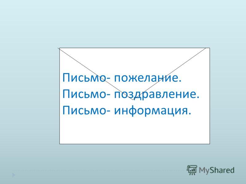 Письмо - пожелание. Письмо - поздравление. Письмо - информация.