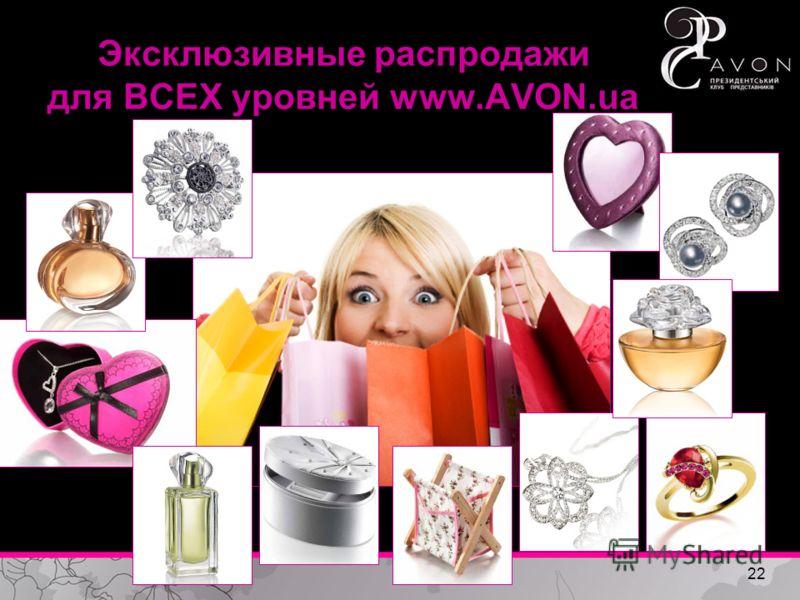 Эксклюзивные распродажи для ВСЕХ уровней www.AVON.ua 22