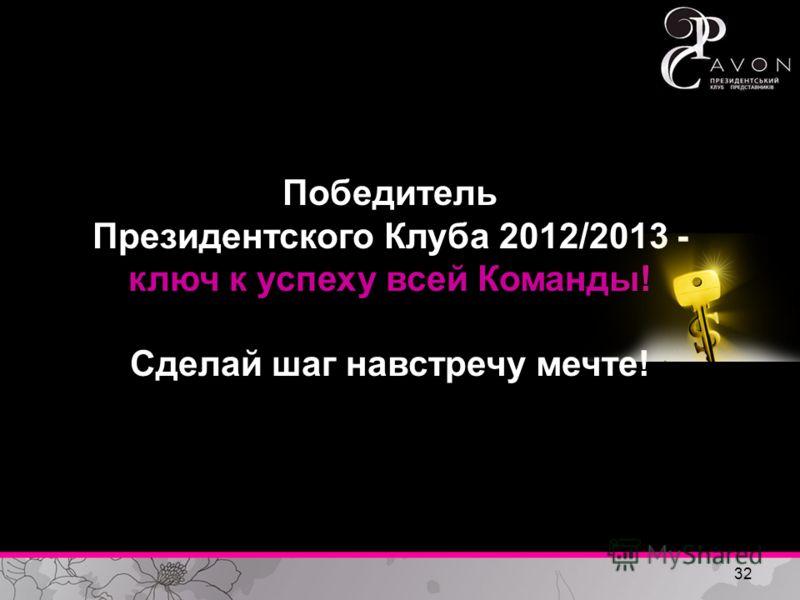 32 Победитель Президентского Клуба 2012/2013 - ключ к успеху всей Команды! Сделай шаг навстречу мечте!