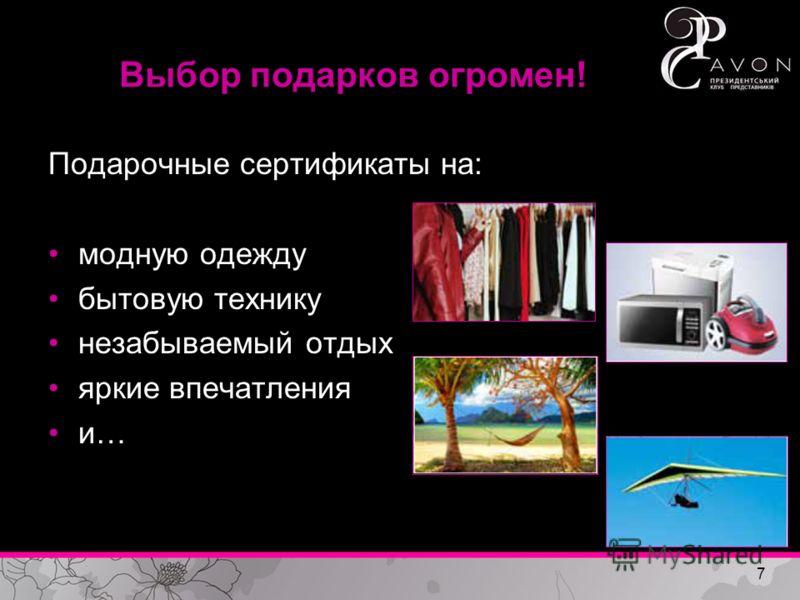 Выбор подарков огромен! Подарочные сертификаты на: модную одежду бытовую технику незабываемый отдых яркие впечатления и… 7