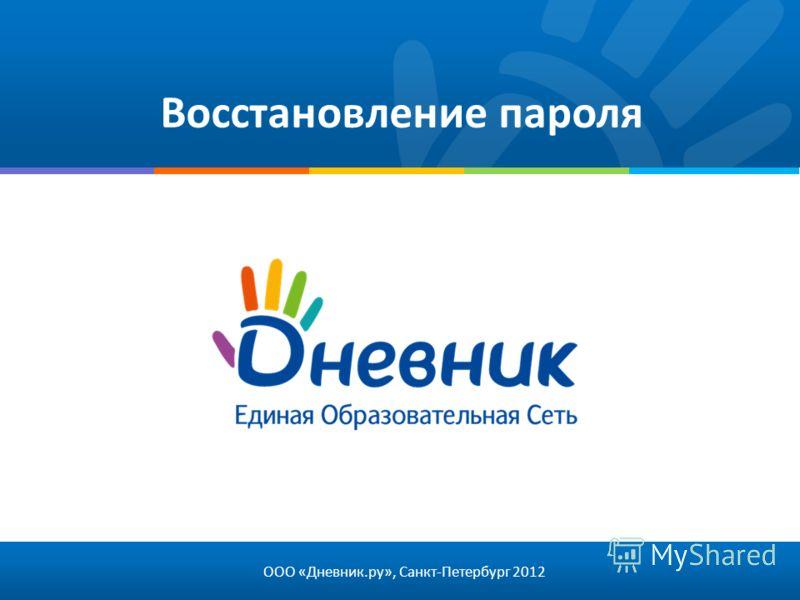 Восстановление пароля ООО «Дневник.ру», Санкт-Петербург 2012