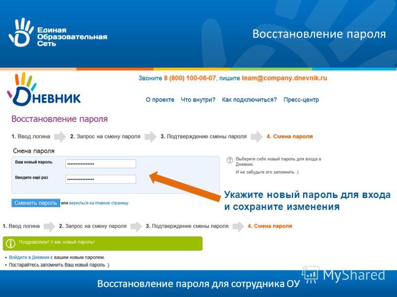 Восстановление пароля для сотрудника ОУ Восстановление пароля Укажите новый пароль для входа и сохраните изменения