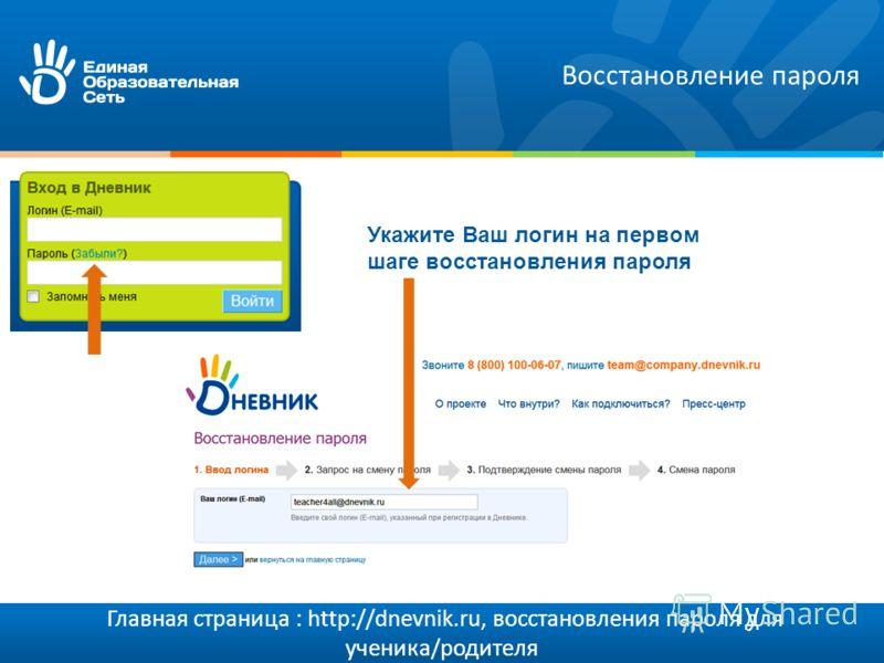 Главная страница : http://dnevnik.ru, восстановления пароля для ученика/родителя Восстановление пароля Укажите Ваш логин на первом шаге восстановления пароля