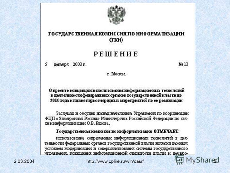 2.03.2004http://www.cplire.ru/win/casr/5