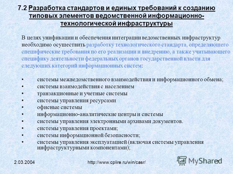 2.03.2004http://www.cplire.ru/win/casr/7 7.2 Разработка стандартов и единых требований к созданию типовых элементов ведомственной информационно- технологической инфраструктуры В целях унификации и обеспечения интеграции ведомственных инфраструктур не