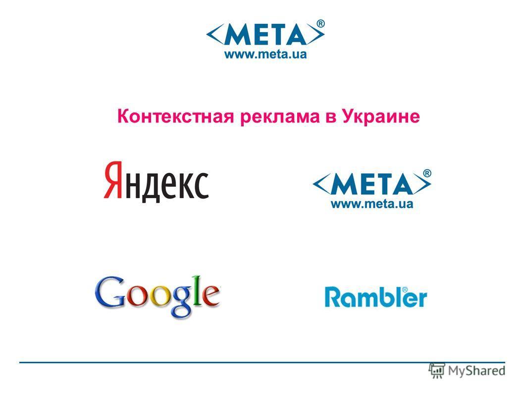 Контекстная реклама в Украине