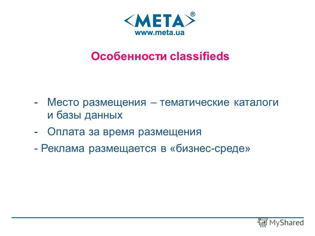 -Место размещения – тематические каталоги и базы данных -Оплата за время размещения - Реклама размещается в «бизнес-среде» Особенности classifieds
