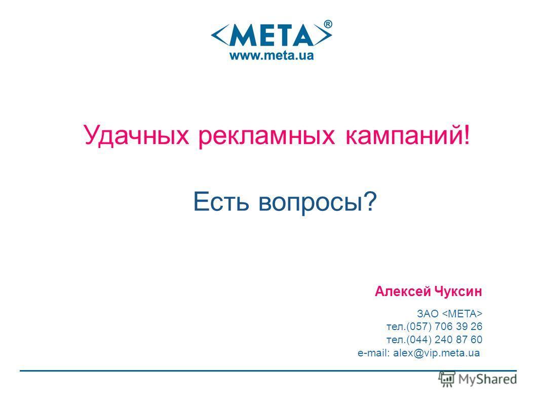 Удачных рекламных кампаний! ЗАО тел.(057) 706 39 26 тел.(044) 240 87 60 e-mail: alex@vip.meta.ua Алексей Чуксин Есть вопросы?