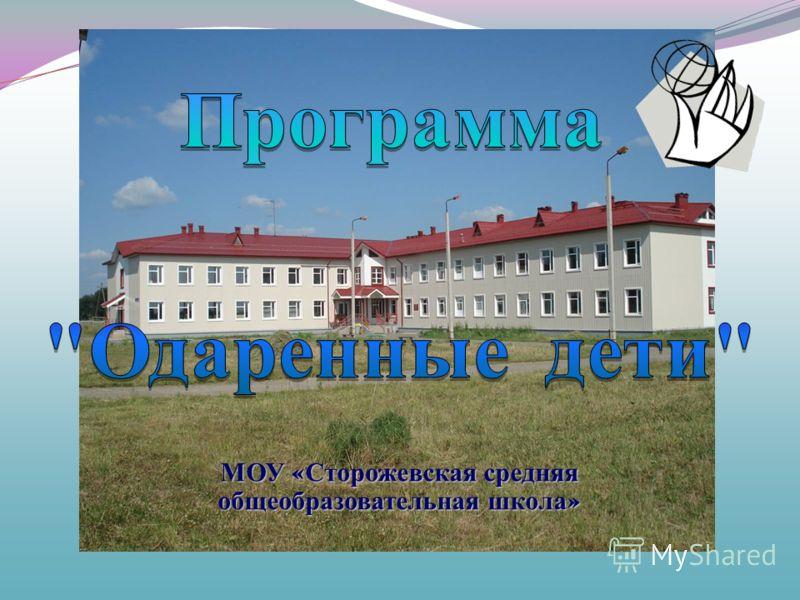 МОУ « Сторожевская средняя общеобразовательная школа »