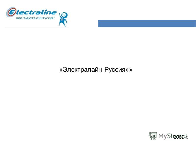 «Электралайн Руссия»» 2009 г.