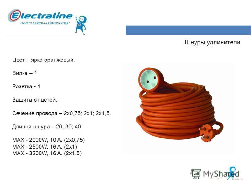 Шнуры удлинители Цвет – ярко оранжевый. Вилка – 1 Розетка - 1 Защита от детей. Сечение провода – 2х0,75; 2х1; 2х1,5. Длинна шнура – 20; 30; 40 MAX - 2000W, 10 A. (2х0,75) MAX - 2500W, 16 A. (2х1) MAX - 3200W, 16 A. (2х1.5)