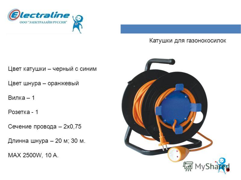 Катушки для газонокосилок Цвет катушки – черный с синим Цвет шнура – оранжевый Вилка – 1 Розетка - 1 Сечение провода – 2х0,75 Длинна шнура – 20 м; 30 м. MAX 2500W, 10 A.