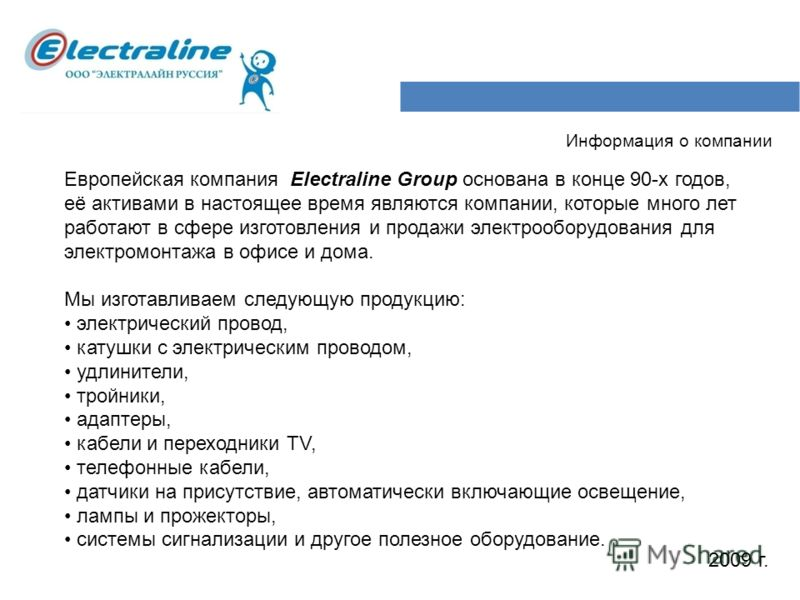 Информация о компании Европейская компания Electraline Group основана в конце 90-х годов, её активами в настоящее время являются компании, которые много лет работают в сфере изготовления и продажи электрооборудования для электромонтажа в офисе и дома