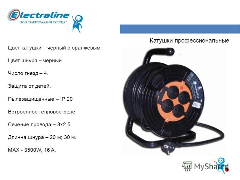 Катушки профессиональные Цвет катушки – черный с оранжевым Цвет шнура – черный Число гнезд – 4. Защита от детей. Пылезащищенные – IP 20 Встроенное тепловое реле. Сечение провода – 3х2,5 Длинна шнура – 20 м; 30 м. MAX - 3500W, 16 A.