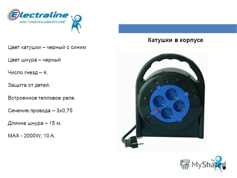 Катушки в корпусе Цвет катушки – черный с синим Цвет шнура – черный Число гнезд – 4. Защита от детей. Встроенное тепловое реле. Сечение провода – 3х0,75 Длинна шнура – 15 м. MAX - 2000W, 10 A.