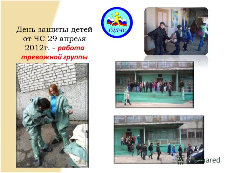 День защиты детей от ЧС 29 апреля 2012г. - работа тревожной группы