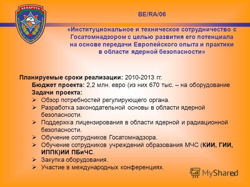 13 Планируемые сроки реализации: 2010-2013 гг. Бюджет проекта: 2,2 млн. евро (из них 670 тыс. – на оборудование Задачи проекта: Обзор потребностей регулирующего органа. Разработка законодательной основы в области ядерной безопасности. Поддержка лицен
