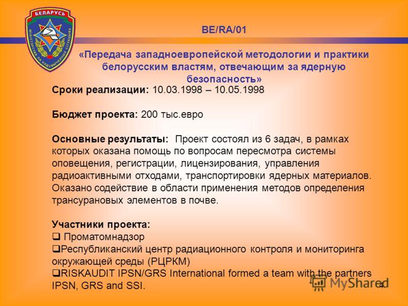 4 Сроки реализации: 10.03.1998 – 10.05.1998 Бюджет проекта: 200 тыс.евро Основные результаты: Проект состоял из 6 задач, в рамках которых оказана помощь по вопросам пересмотра системы оповещения, регистрации, лицензирования, управления радиоактивными