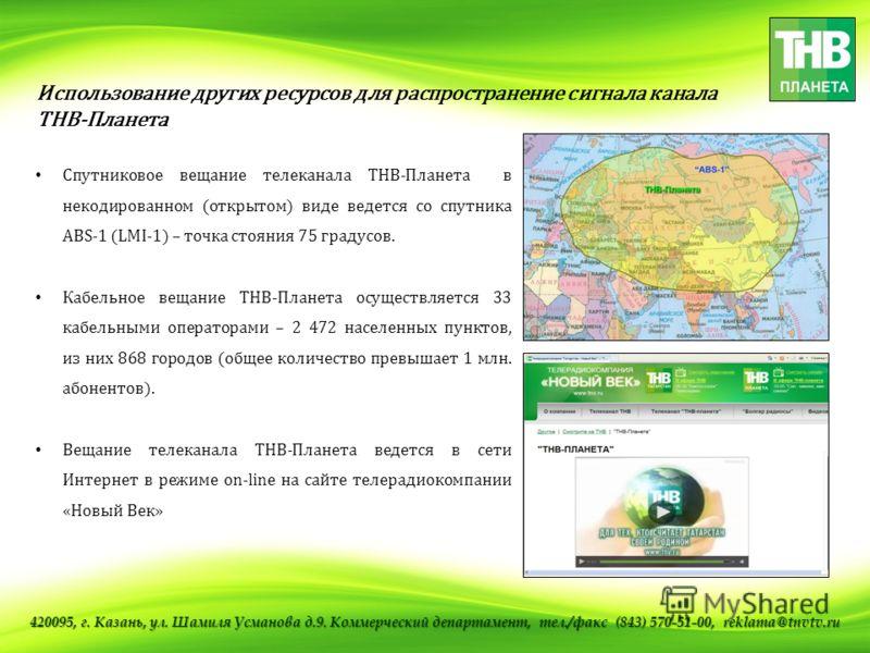 Использование других ресурсов для распространение сигнала канала ТНВ-Планета Спутниковое вещание телеканала ТНВ-Планета в некодированном (открытом) виде ведется со спутника ABS-1 (LMI-1) – точка стояния 75 градусов. Кабельное вещание ТНВ-Планета осущ