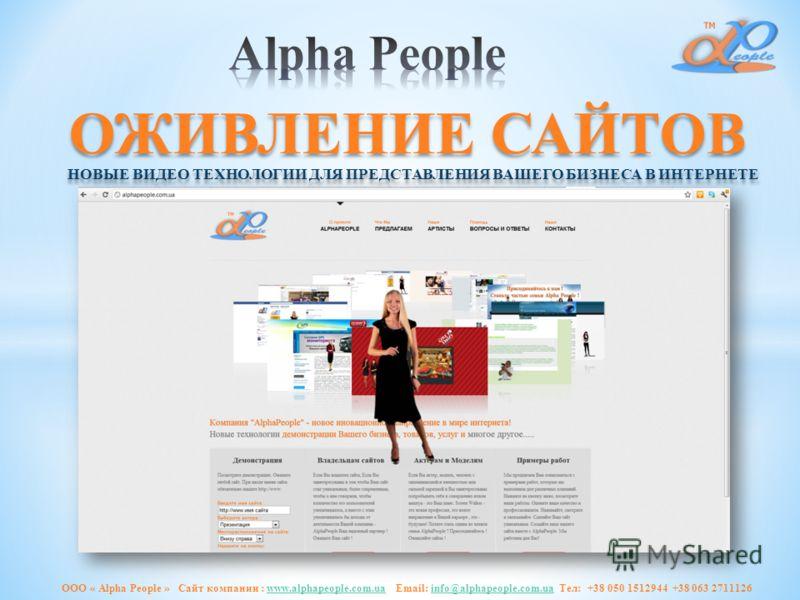 ООО « Alpha People » Сайт компании : www.alphapeople.com.ua Email: info@alphapeople.com.ua Тел: +38 050 1512944 +38 063 2711126www.alphapeople.com.uainfo@alphapeople.com.ua ОЖИВЛЕНИЕ САЙТОВ НОВЫЕ ВИДЕО ТЕХНОЛОГИИ ДЛЯ ПРЕДСТАВЛЕНИЯ ВАШЕГО БИЗНЕСА В ИН