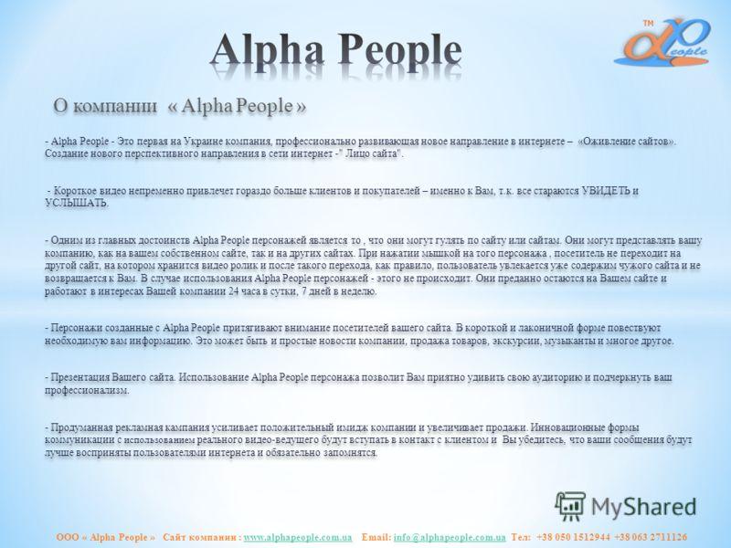 - Alpha People - Это первая на Украине компания, профессионально развивающая новое направление в интернете – «Оживление сайтов». Создание нового перспективного направления в сети интернет -