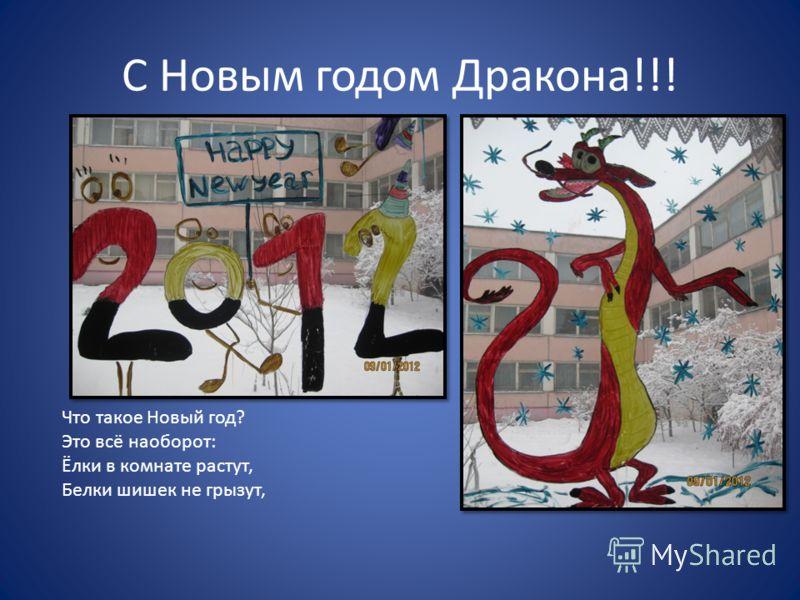 С Новым годом Дракона!!! Что такое Новый год? Это всё наоборот: Ёлки в комнате растут, Белки шишек не грызут,