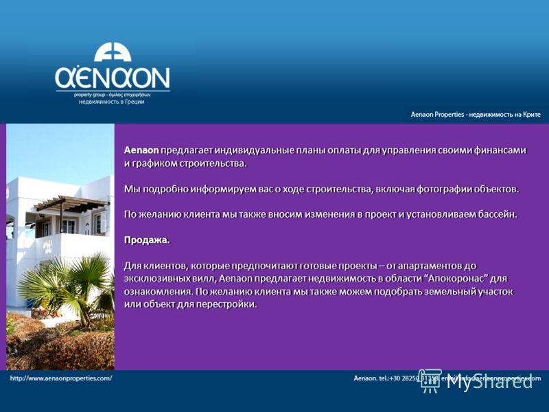 Aenaon предлагает индивидуальные планы оплаты для управления своими финансами и графиком строительства. Мы подробно информируем вас о ходе строительства, включая фотографии объектов.Мы подробно информируем вас о ходе строительства, включая фотографии