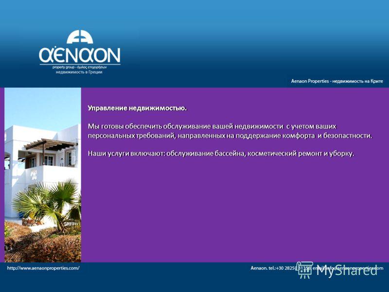 Управление недвижимостью.Управление недвижимостью. Мы готовы обеспечить обслуживание вашей недвижимости с учетом ваших персональных требований, направленных на поддержание комфорта и безопастности. Наши услуги включают: обслуживание бассейна, космети