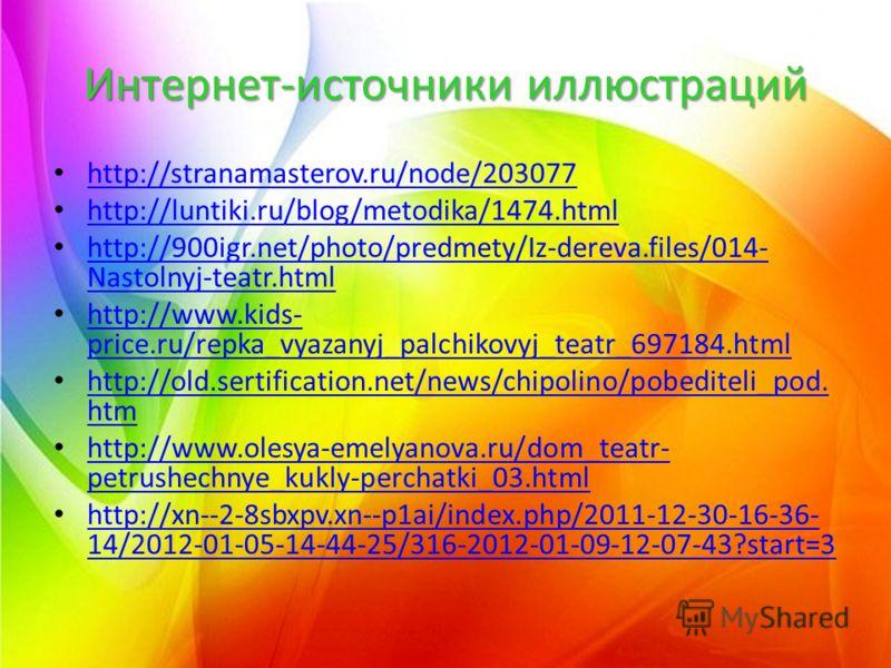 Интернет-источники иллюстраций http://stranamasterov.ru/node/203077 http://luntiki.ru/blog/metodika/1474.html http://900igr.net/photo/predmety/Iz-dereva.files/014- Nastolnyj-teatr.html http://900igr.net/photo/predmety/Iz-dereva.files/014- Nastolnyj-t