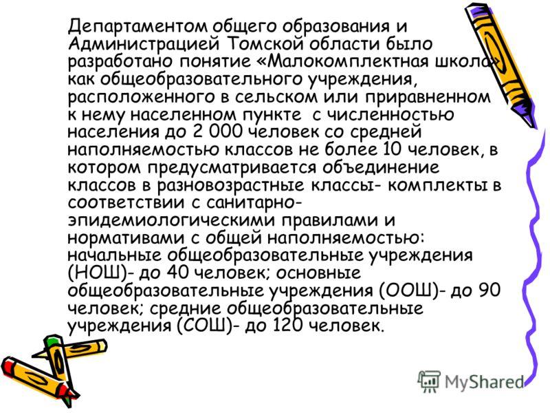 Департаментом общего образования и Администрацией Томской области было разработано понятие «Малокомплектная школа» как общеобразовательного учреждения, расположенного в сельском или приравненном к нему населенном пункте с численностью населения до 2
