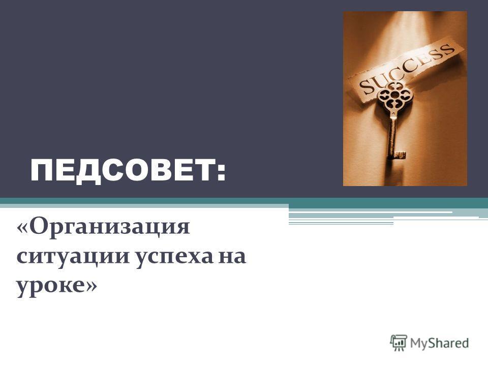 ПЕДСОВЕТ: «Организация ситуации успеха на уроке»