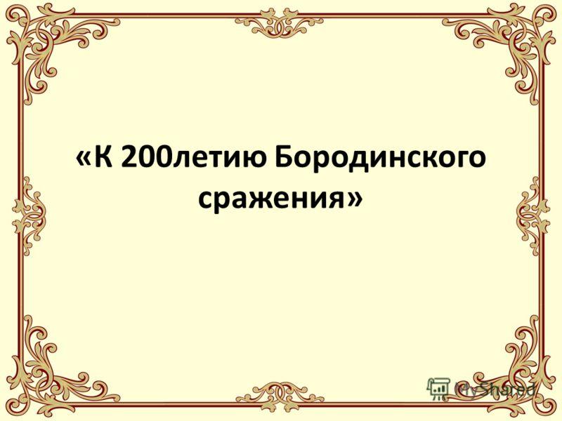 «К 200летию Бородинского сражения»