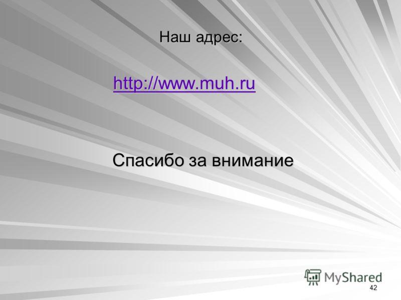 42 Наш адрес: http://www.muh.ru http://www.muh.ruhttp://www.muh.ru Спасибо за внимание Спасибо за внимание