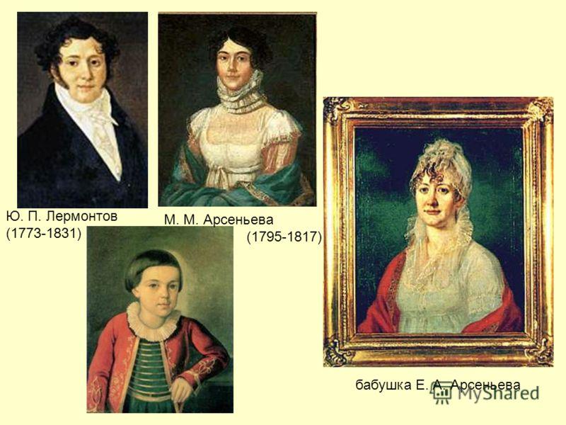 М. М. Арсеньева (1795-1817) Ю. П. Лермонтов (1773-1831) бабушка Е. А. Арсеньева