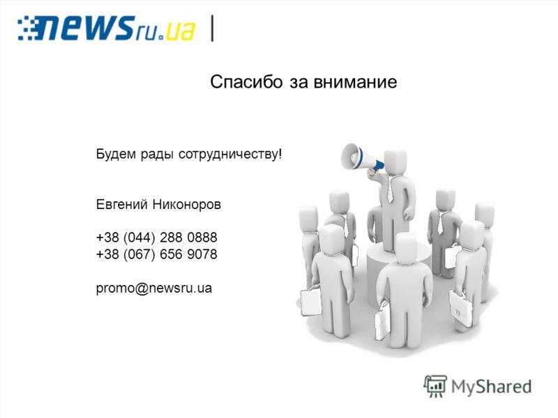 Спасибо за внимание Будем рады сотрудничеству! Евгений Никоноров +38 (044) 288 0888 +38 (067) 656 9078 promo@newsru.ua