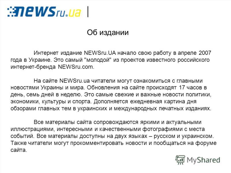 Об издании Интернет издание NEWSru.UA начало свою работу в апреле 2007 года в Украине. Это самый