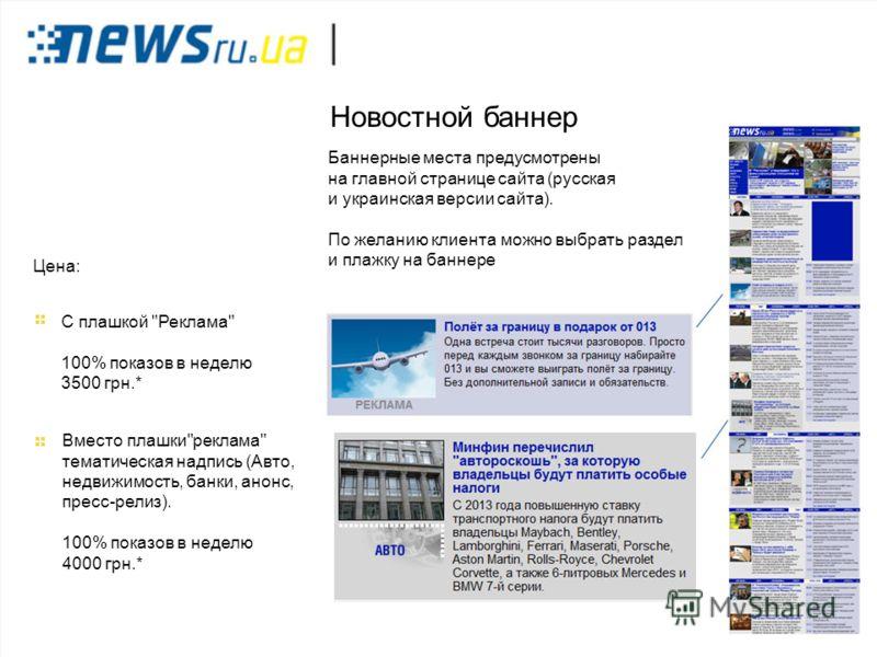 Новостной баннер Баннерные места предусмотрены на главной странице сайта (русская и украинская версии сайта). По желанию клиента можно выбрать раздел и плажку на баннере С плашкой
